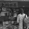 """nostalgic store. this candy shop was founded as early as 1781. It is well known among local residents as a """"dagashiya"""", a shop that caters especially to children with inexpensive sweets, soft drinks like """"ramune"""" and nostalgic little toys. (Makoto A) Tags: nostalgic japan monochrome acros snapshot xf35f2 fujifilm xt20"""
