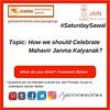 Every Saturday we ask the Biggest Question in our #SaturdaySawal⠀ महावीर जयंती किस प्रकार से मनाई जानी चाहिए ?⠀ ⠀ जैन धर्म पर अधिक जानकारी प्राप्त करने क्लिक करे http://ift.tt/2EsNB44 ⠀ ⠀ #jainism #saturday #question #questionoftheday #tirthankar #celebra (Jain News Views) Tags: jainism