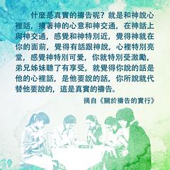 CFK001-關於禱告的實行-ZB20180228-CN (追逐晨星) Tags: 祷告 祷告的意义 如何祷告 顺服 神的爱 基督徒 神的拯救 祷告的实行 造物主