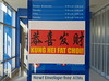 Kung Hei Fat Choi!! (Fred:) Tags: kung hei fat choy gong happy chinese new year dog sign affiche signe bmo banque bank greetings wishes nouvel an nouvelle année chinoise characters language writing door porte choi