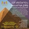 رحلة مصر لاستكشاف الذات وإطلاق قوة الشخصية (lelbaia) Tags: رحلة مصر لاستكشاف الذات وإطلاق قوة الشخصية classifieds اعلانات مجانية مبوبة