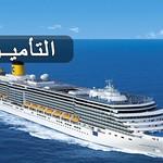 شركات التأمين في الكويت سيارات 51723263 شركة تامين سيارات thumbnail