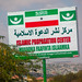 Advertisement billboard for the islamic propagation center on the road, Woqooyi Galbeed region, Hargeisa, Somaliland