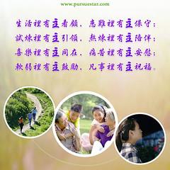 人生语录-数算主恩 (追逐晨星) Tags: 人生 人生意义 人生价值 人活着的意义 卡片 人生感悟 神的爱 基督徒 语录图片