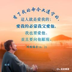 約翰福音14-21 (追逐晨星) Tags: 主耶稣 神