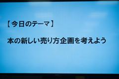 企画メモ-13 (mu_ne3) Tags: 企画メモ 企画のメモ技 イベント ロッジ
