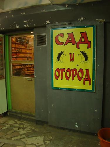 Ижевск или Ежевск ©  ayampolsky