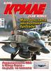 Publication Blue Flag 2017 (Angle-of-Attack) Tags: magazine bulgaria publication sufa f16i