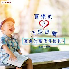 圣经金句-喜乐的心乃是良药-喜乐经文 (追逐晨星) Tags: 圣经金句 喜乐 良药 男孩