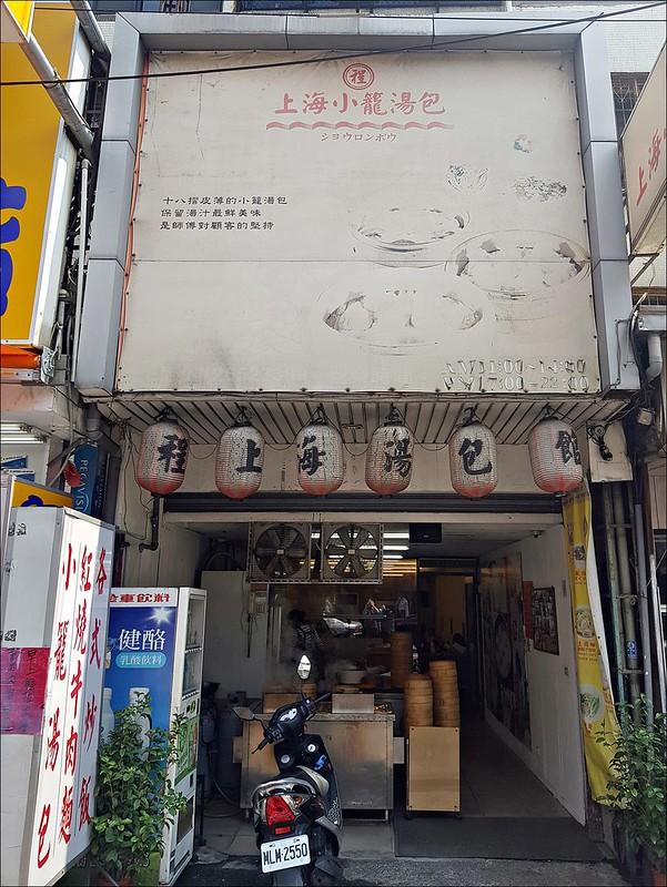 程上海小籠湯包