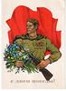 9Мая6м 0072.jpg (odalia21) Tags: 1977г борисовав победа рисунок ружье солдат флаг