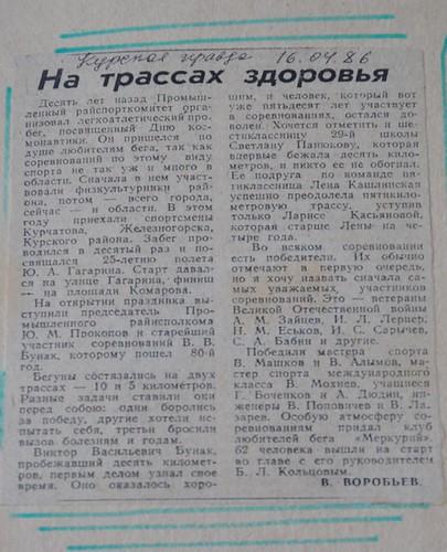 """газета """"Курская правда"""". 16 апреля 1986 г"""