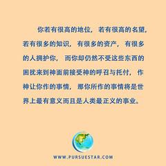 你若有很高的地位 (追逐晨星) Tags: 生命格言 神话卡片 福音卡片 神的爱 生命 真理 道路 基督 爱神 实行真理 人生意义 祷告 婚姻 家庭 赐福 顺服 十字架 神的权柄 神的拯救 生命的道 相信 信神