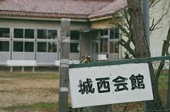 streets of Hikone (miho's dad) Tags: carlzeisssonnart2885aeg contaxrx fujicolorc200