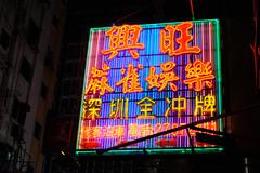 Before they're gone XIII (Arn_Thor) Tags: hong kong hongkong neon neonsign night nightphotography lights city urban street streetphotography fujifilm fujifilmxt20 fujixt20 sooc vivid cars people red traffic citylife travel china
