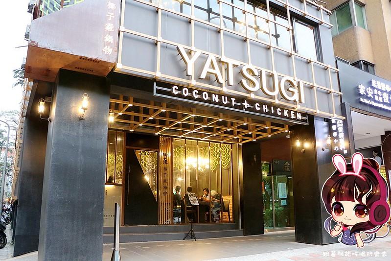 椰蘶椰子雞鍋物-YATSUGI14