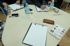 企画メモ-24 (mu_ne3) Tags: 企画メモ 企画のメモ技 イベント ロッジ