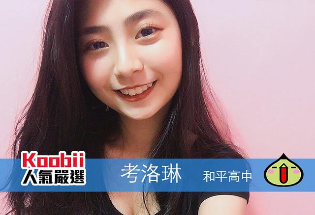 Koobii人氣嚴選251【和平高中-考洛琳】- 對生活不侷限的樂活女孩