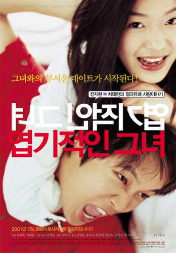 @ The Movies: My Sassy Girl (2001)