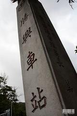 IMG_5385 (Fishtail@Taipei) Tags: taiwan miaoli    sanyi