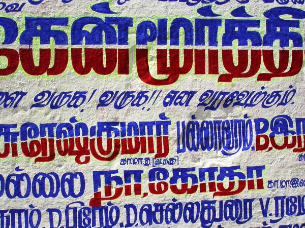 ||Tamilfont pdf sex stoires picture. tamilfont sex stories download.