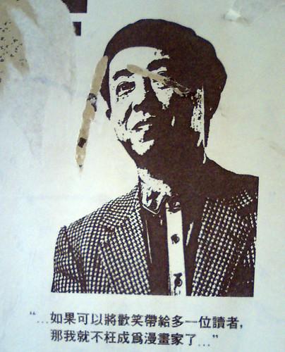 Fujiko Fujio