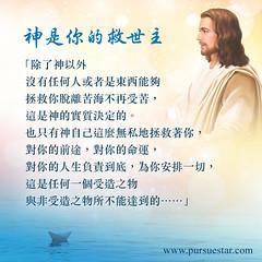 人生语录 (追逐晨星) Tags: 人生 人生意义 人生价值 人活着的意义 卡片 人生感悟 神的爱 基督徒