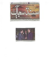 Director GPCCI Wajid Junejo Greeting Chief Minister Sindh during Annual Chamber Night at German Consulate General Karachi - Daily Sindh Sujaag