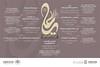 O Imam Ali (as) nos Versículos do Alcorão Sagrado (Arresala - Centro Islâmico no Brasil) Tags: imam ali as versículos alcorão sagrado islam islã islâmico islão imagens islamic muçulmanos muçulmanas muslim mohammed mohammad maomé