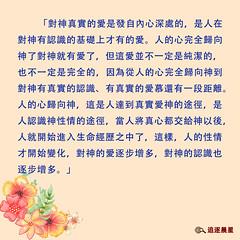 生命格言-将心归向神是人达到爱神、认识神的前提 (追逐晨星) Tags: 心归向神 爱神 真实认识 真实爱慕