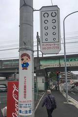 vision test (kasa51) Tags: sign pole visiontest yokohama japan iphoneography 電柱 看板 視力検査
