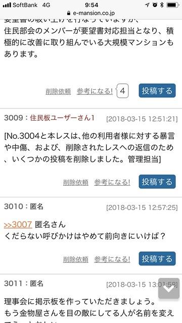aa54573d2afe 住民専用】ザ・パークハウス 西新宿タワー60|マンションコミュニティ ...
