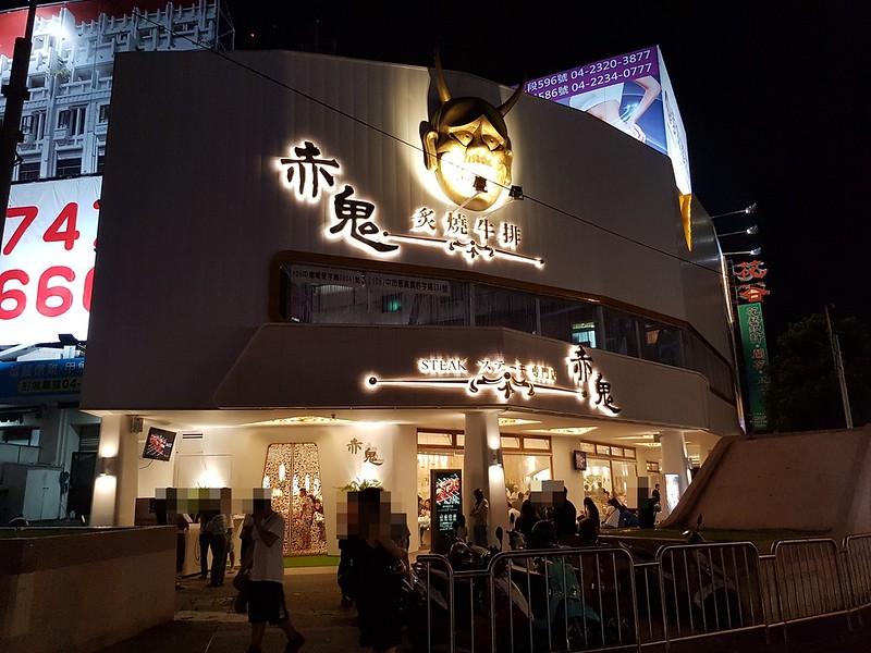 赤鬼牛排台灣大道店