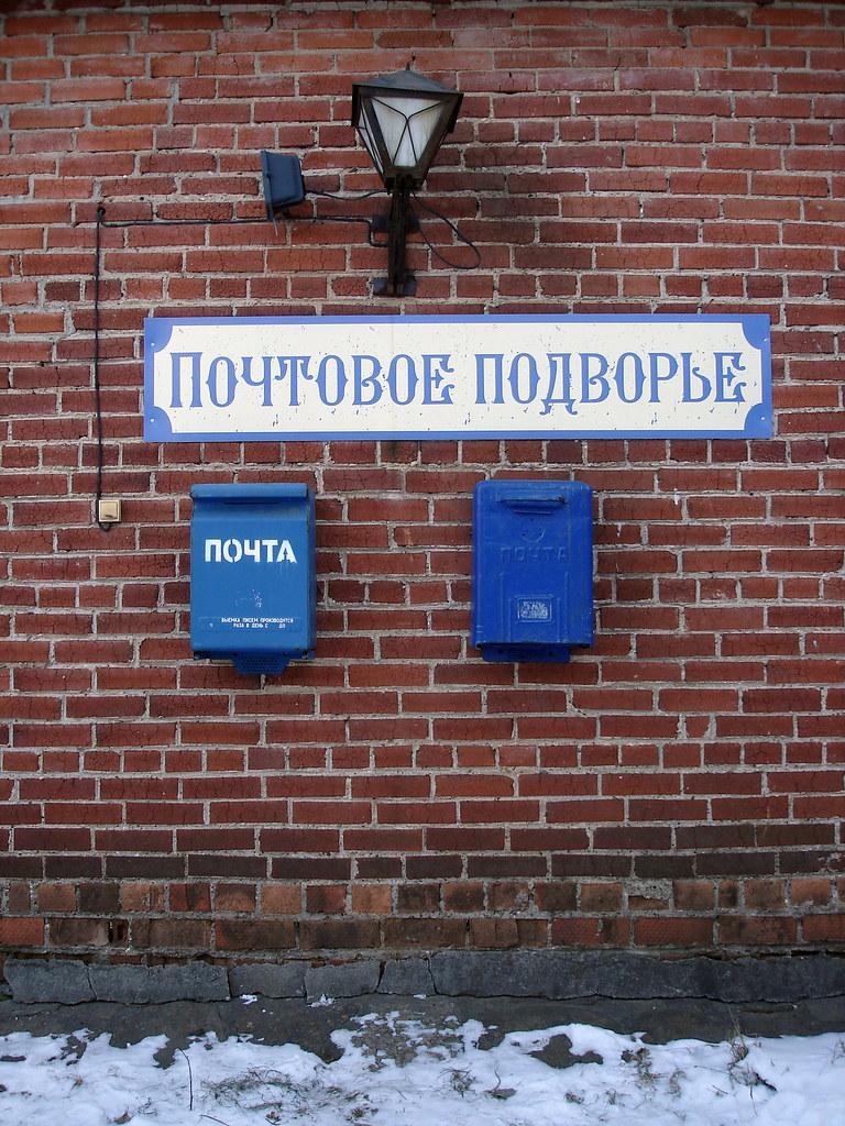 фото: Почтовые ящики на Почтовом подворье