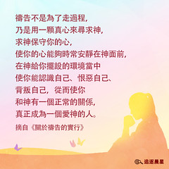 生命格言-关于祷告的实行 (追逐晨星) Tags: 祷告 爱神 认识自己 恨恶自己