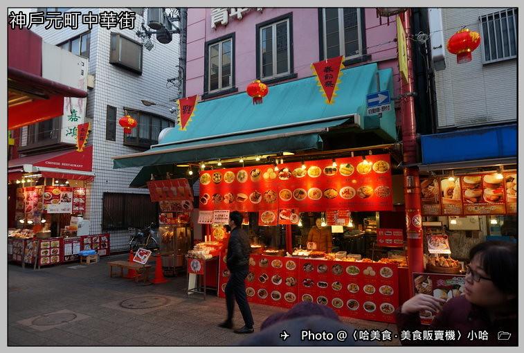 高級中華料理店 昌園 - kobe-shoen.com