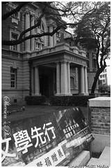 IMG_5970 (sheesen) Tags: canoneos350d ef20mmf28usm 國立台灣文學館 推理文學在臺灣特展 彩色 簡單構成 文化線條 讀書環境 真相只有一個 文學光影 簡單的線索 營造氣氛 空間交錯 大門 這樣子 時空隧道 穿越 過去與未來 20180316