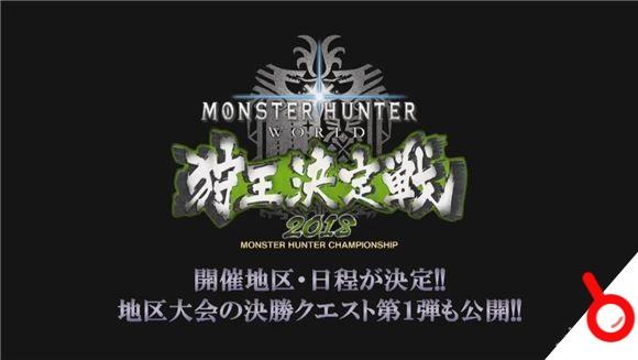 《怪物獵人世界》首次大型更新3月22日上線 狩王決定戰開啟