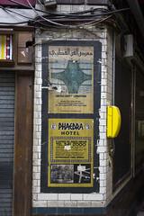 Old Posters, Baker Street (London Less Travelled) Tags: uk unitedkingdom england britain london city urban bakerstreet underground sign poster