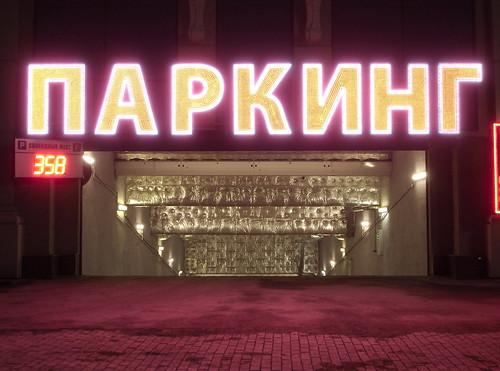 Въезд в новый паркинг Гринвича ©  ayampolsky