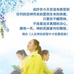 CKF007S-人在神的經營中才能蒙拯救-ZB20171119-CN (追逐晨星) Tags: 生命格言 神的作工 神的性情 神的经营 造物主 道成肉身 全能者 神的爱 拯救 人类