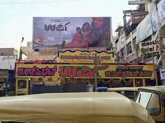 "Anupama Theatre[2017] (gang_m) Tags: ""100 days love"" ロケ地 filminglocation 映画館 cinema theatre インド india bengaluru2017 bangalore bengaluru バンガロール ベンガルール"