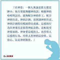 生命格言-神宝爱能听他话顺服他的人 (追逐晨星) Tags: 顺服神 神的托付 神的旨意
