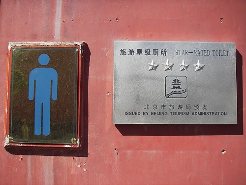 4 Star Toilet - Forbidden City, Beijing China by you.