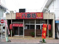 (earthhopper) Tags: food japan geotagged japanese miso  yummy corn ramen okinawa noodle  gyoza   potsticker kadena    geo:tool=yuancc hacchabo geo:lat=26363428 geo:lon=127753240