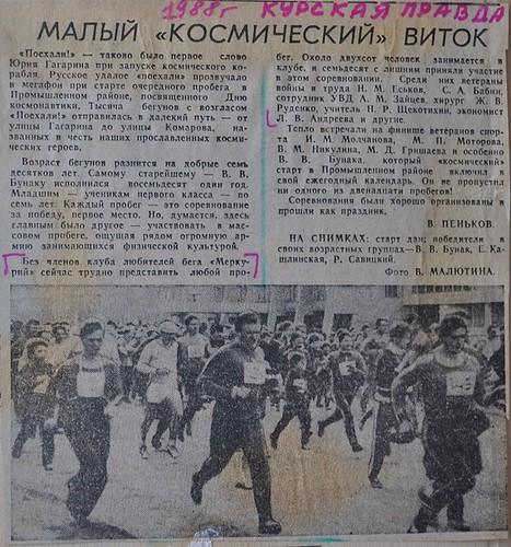 """Из летописи КЛБ Меркурий.""""Курская правда"""", 1988 г"""