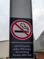 Penalty AED 200 (Kombizz) Tags: 1130647 kombizz dubai middleeast persiangulf khalijfars khaleejfars 2015 unitedarabemirates uae penalty aed 200 penaltyaed200 nosmoking warningsticker sticker malloftheemirates