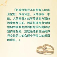 神话-每个婚姻 (追逐晨星) Tags: 生命格言 神话卡片 福音卡片 神的爱 生命 真理 道路 基督 爱神 实行真理 人生意义 祷告 婚姻 家庭 赐福 顺服 十字架 神的权柄 神的拯救 生命的道 相信 信神