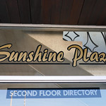 Sunshine Plaza sign Fennell Ave. E. thumbnail