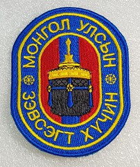 Mongolia Armed Forces (Sin_15) Tags: armed forces mongolian mongolia badge insignia army military ground land patch force internal troops emblem ministry interior air defence border